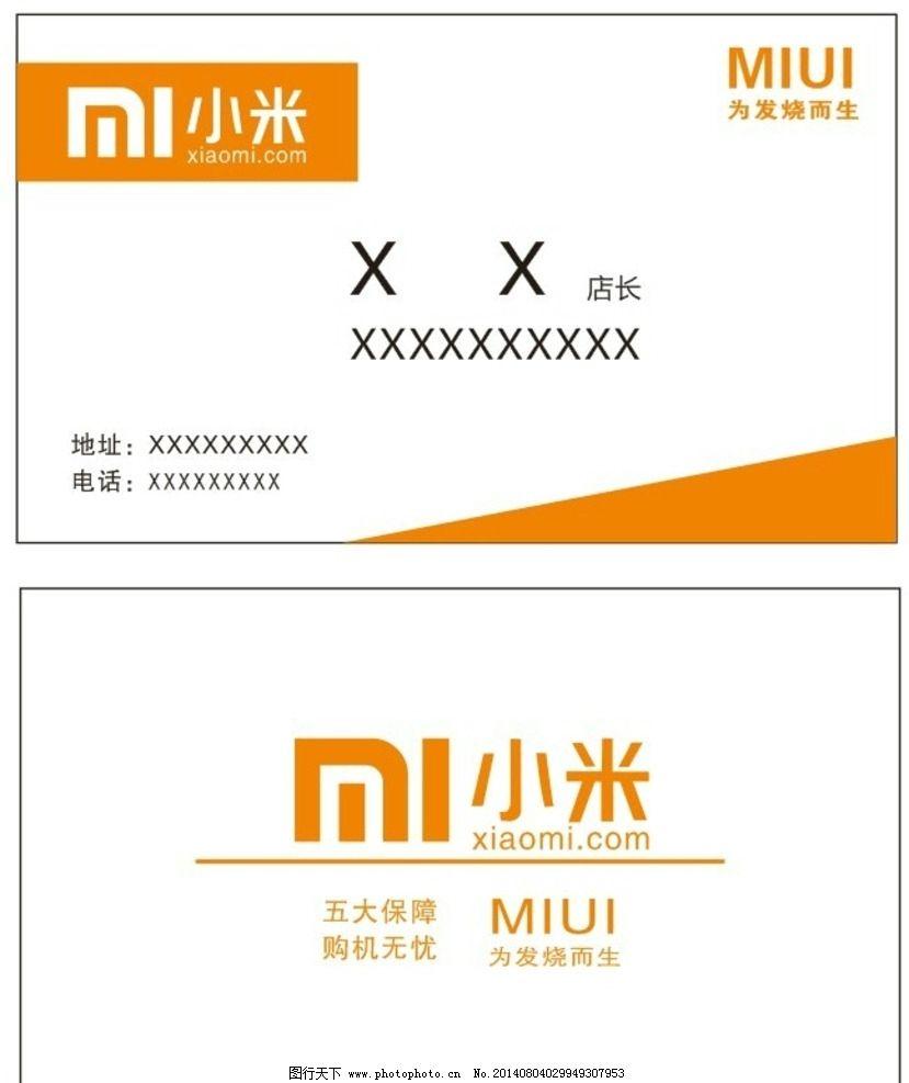 小米logo电路
