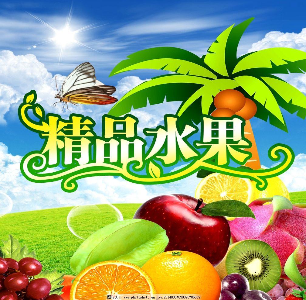 水果 蓝天 椰子树 精品水果 橙子 海报设计 广告设计 设计 50dpi psd