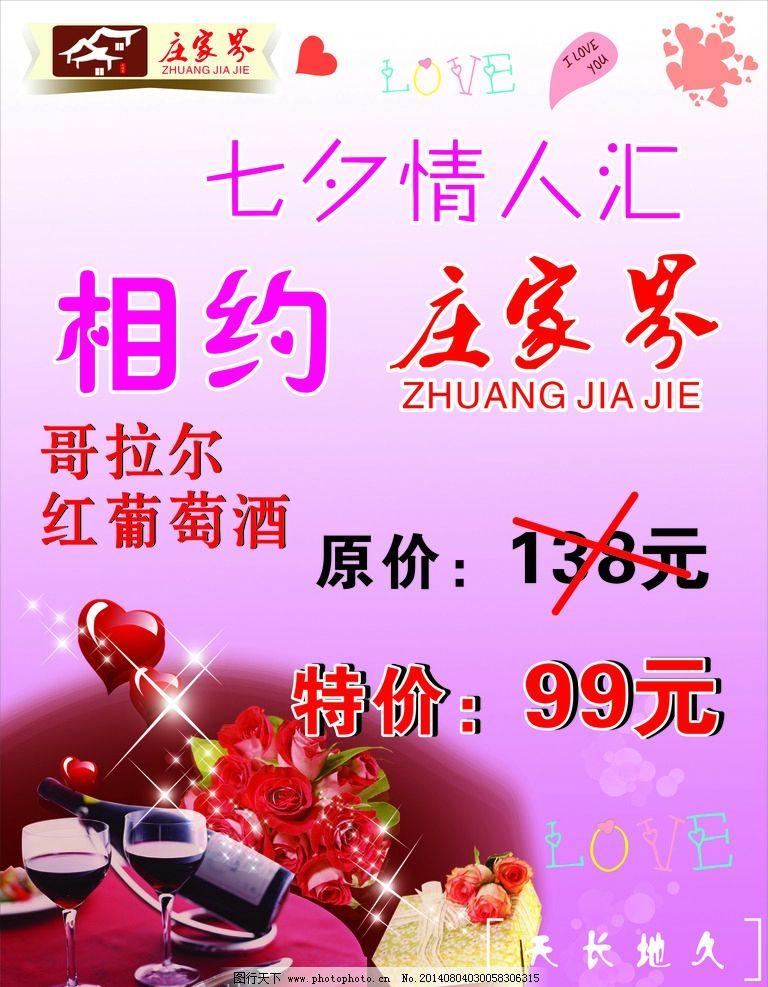 情人节海报 七夕 情人节 海报 红酒 原价 特价 海报设计 广告设计