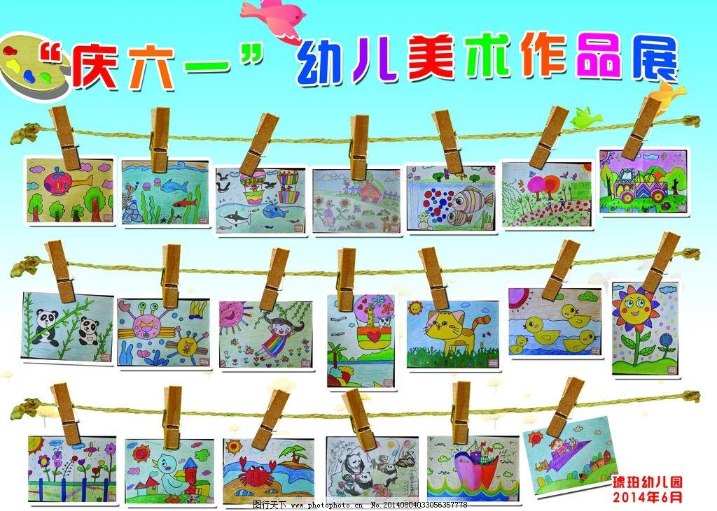 照片墙 庆六一 幼儿园 作品展 夹子 可爱图片