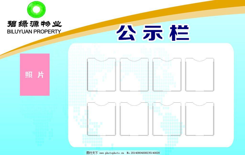 公示栏免费下载 公示栏 广告设计 模板 企业 展板 展板模板 公示栏 展