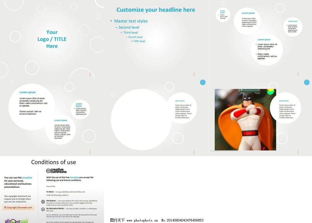圆圈 创意 简洁 大方 图案 背景 线条 ppt 模板 ppt背景底图 多媒体