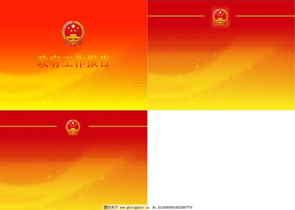 政府 工作 报告 图案 背景 线条 ppt 模板 党建 多媒体图片