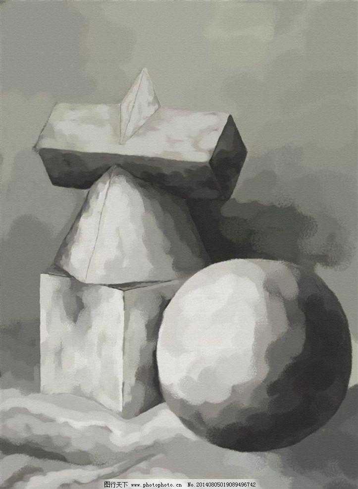石膏体 素描 数码绘画 黑白 球体 绘画书法 文化艺术 设计 72dpi abr