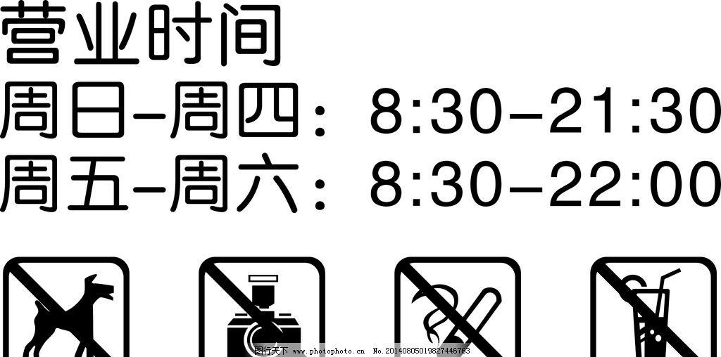 设计图库 标志图标 公共标识标志  营业时间不干胶刻字 营业时间 即图片