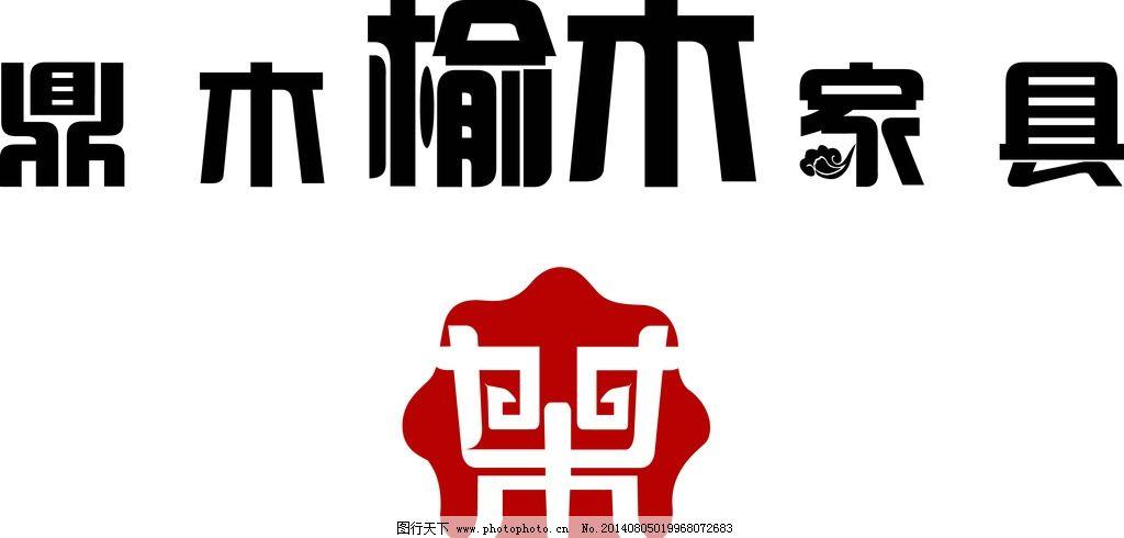 榆木家具 鼎木家具 logo 店招 水晶字 企业logo标志 标志图标 设计 cd图片
