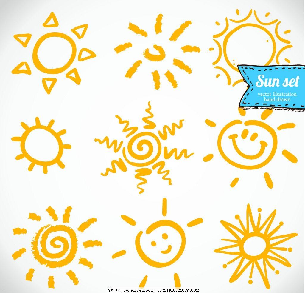 太阳 卡通太阳 阳光 插画 手绘 卡通太阳花 卡通设计 广告设计