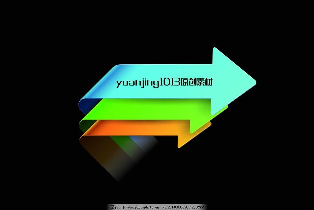彩色箭头 箭头 路标 指标 标识 矢量分层素材 其他图标 标志图标 设计