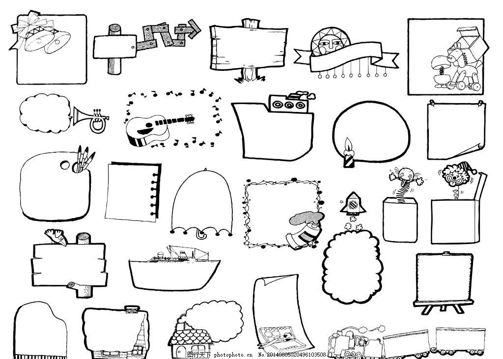 儿童相册 广告设计模板 小学生素材 儿童 卡通 插画 黑白 轮船 对话框