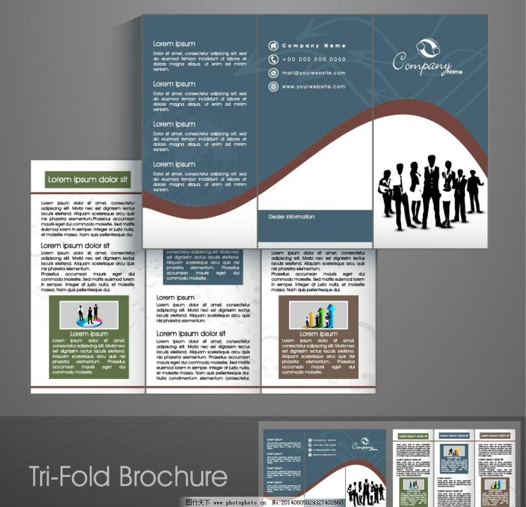 企业折页 宣传手册 宣传单页 宣传彩页 宣传折页 宣传册设计 宣传册