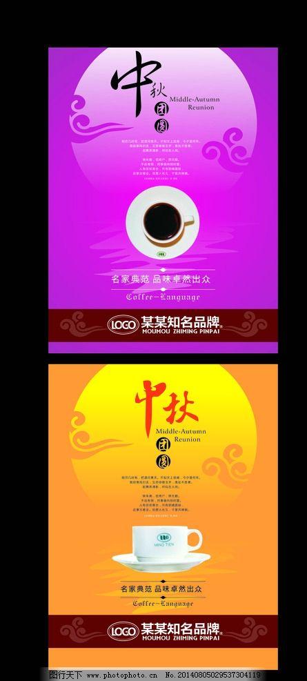 中秋节pop广告 中秋节海报 海报设计 矢量月亮 矢量花纹 中秋团圆图片