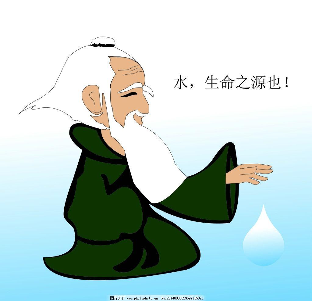 节约 节约用水 老子 传统 自然 广告设计 设计 ai 水 健康 环保 psd图片