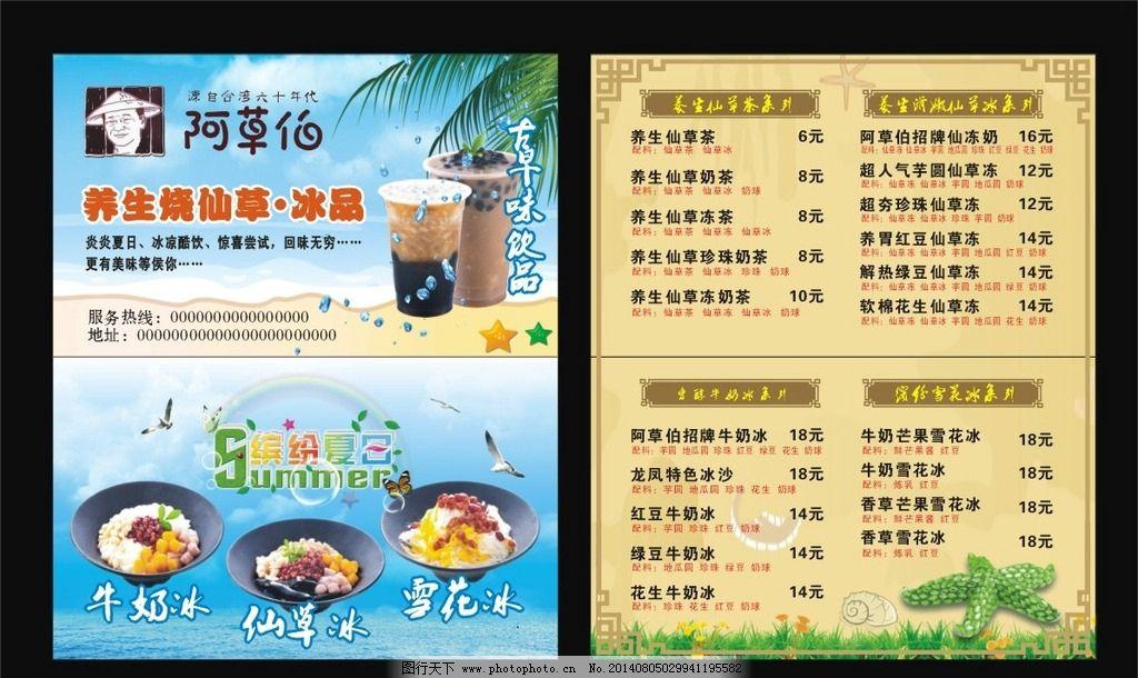 烧仙草 阿草伯 珍珠奶茶 台湾烧仙草 海星 蓝天 白云 草地 椰子树