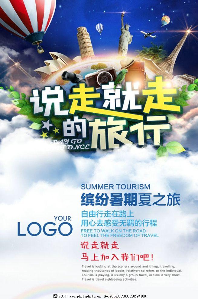 夏日旅游海报 夏日旅游 夏日游 暑期旅游海报 暑假旅游海报 暑期宣传