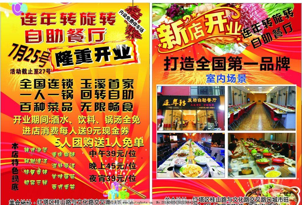 火锅店宣传单图片_展板模板
