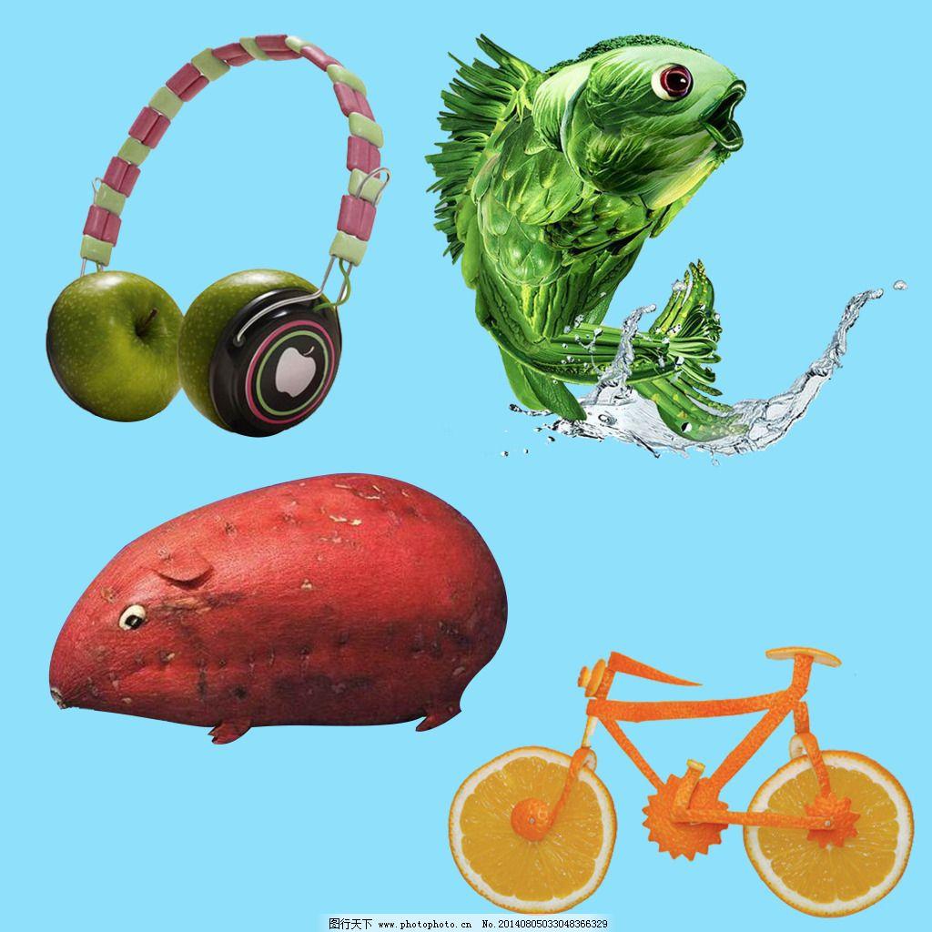 创意水果免费下载 创意设计 创意水果耳机 蔬菜鱼 老鼠山芋 橙子
