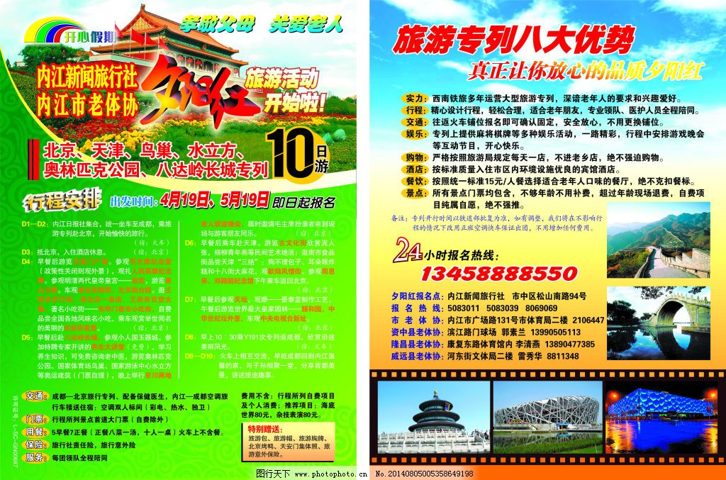 北京旅游传单免费下载