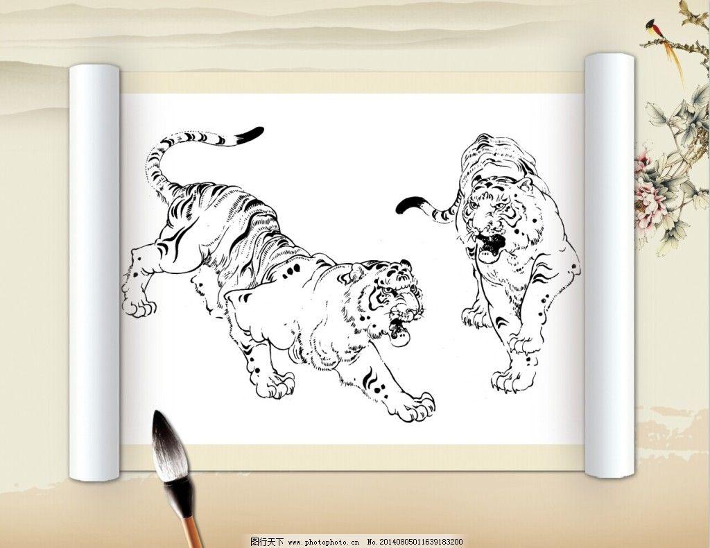 老虎工笔室内装饰画 白描 动物 绘画书法 美术 文化艺术 线描