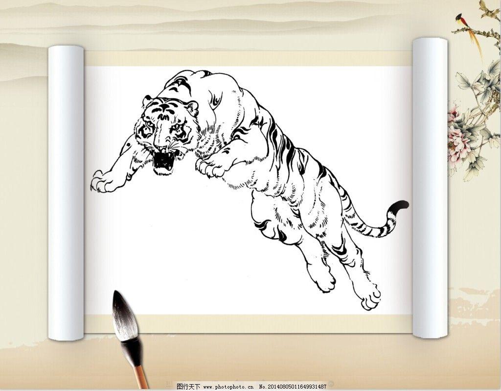 线描老虎卷轴装饰画 白描 动物 工笔 绘画书法 美术 文化艺术