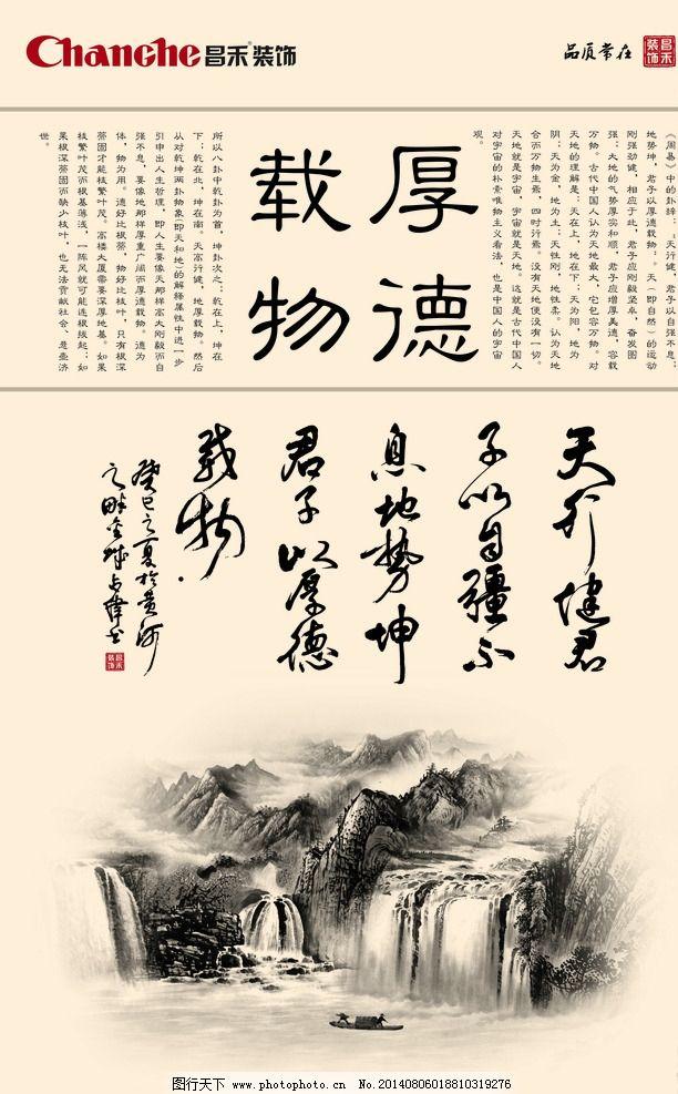 道家 文化 道 老子 庄子 厚德载物 德 传统文化 文化艺术 设计 200dpi