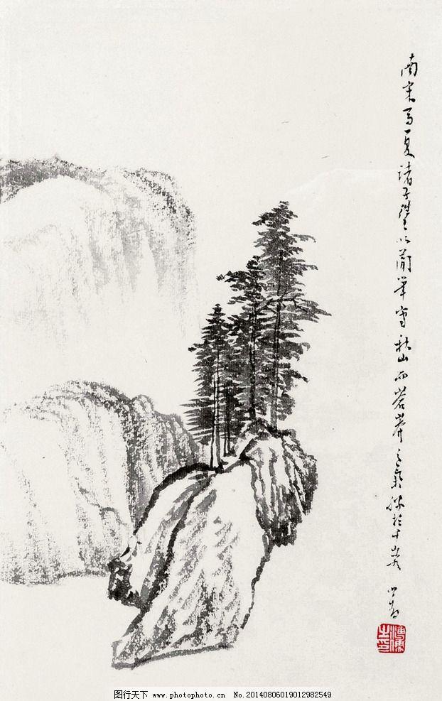 山水小品 国画 溥儒 松树 松林 山水 绘画书法 文化艺术 设计 100dpi