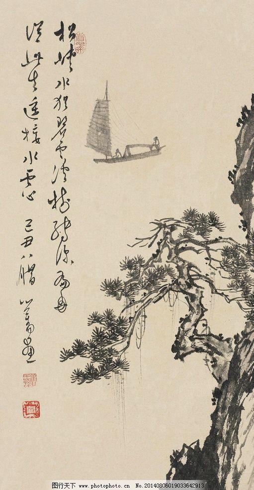 松壑远帆 国画 溥儒 松壑 远帆 悬崖 陡崖 松树 山水 绘画书法 文化