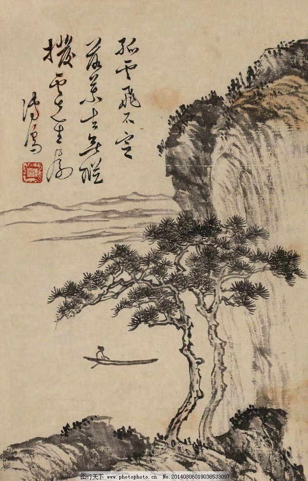 松崖孤棹 国画 溥儒 松崖 松树 悬崖 陡崖 绘画书法 文化艺术 设计 10