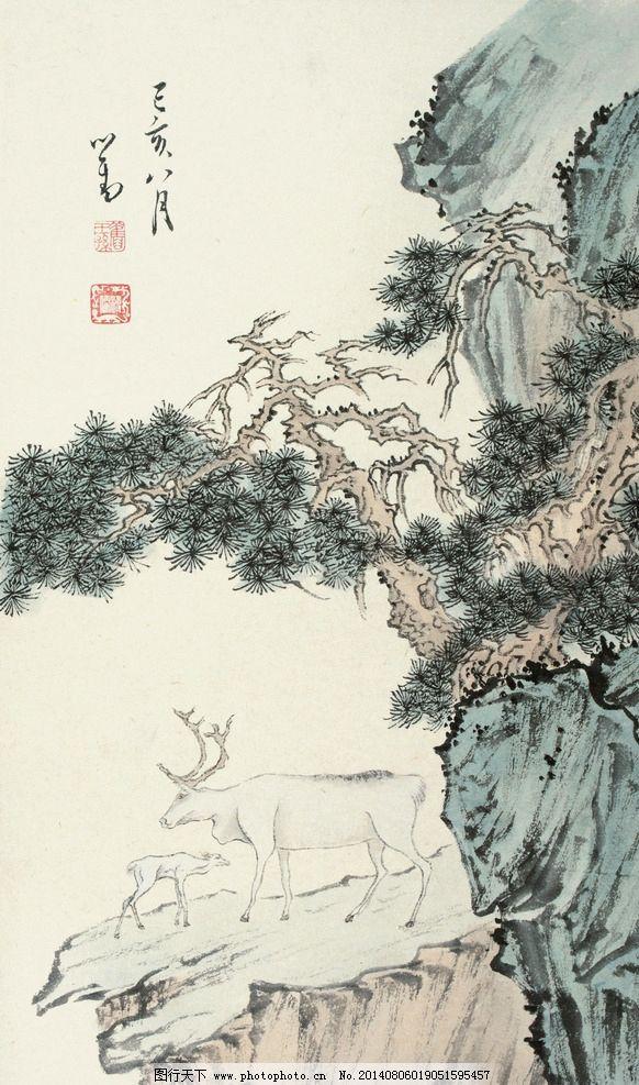 神鹿图 国画 溥儒 神鹿 鹿 悬崖 松树 长寿 吉祥 绘画书法 文化艺术