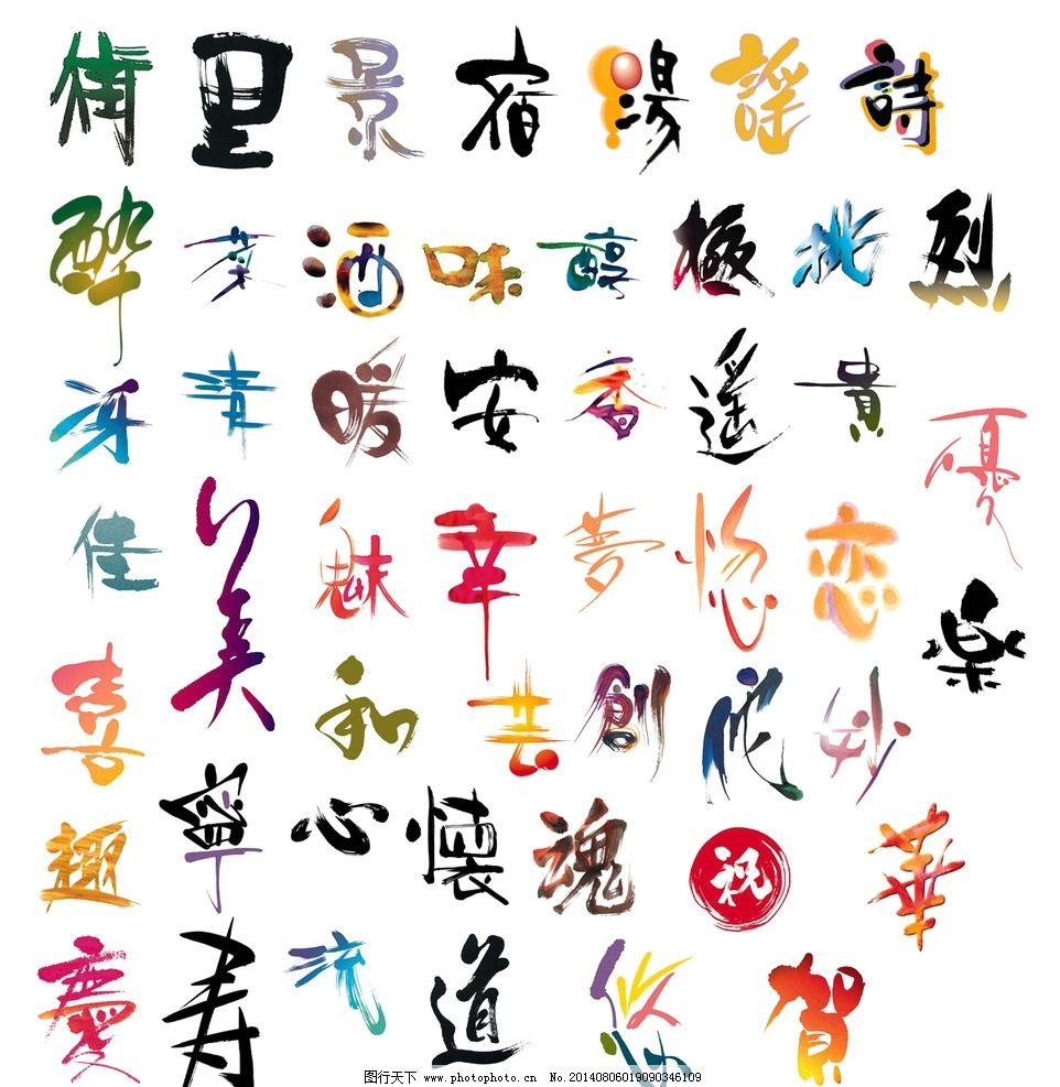创意字设计 艺术字 书法字 创意书法字 书法艺术字 文字设计 创意文字图片