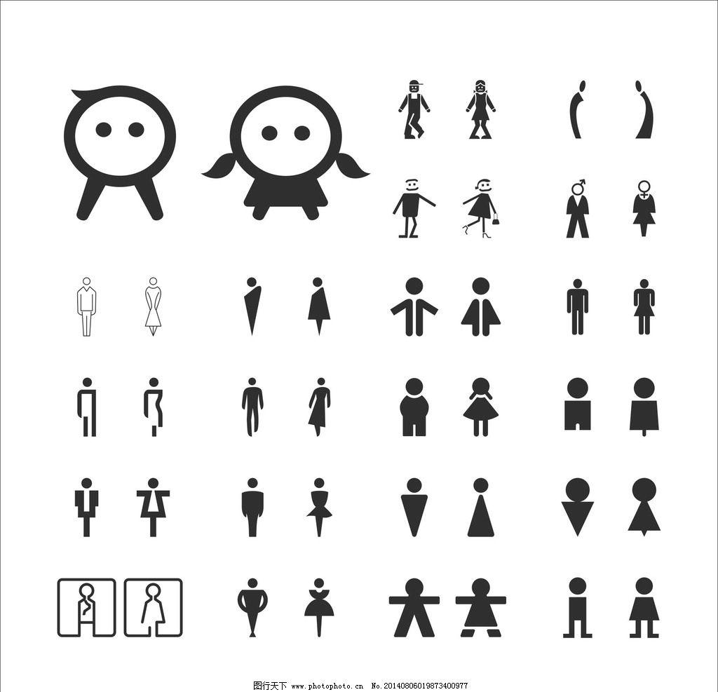 卫生间图标        厕所 图标 男女 标识 公共标识标志 标志图标 设计图片