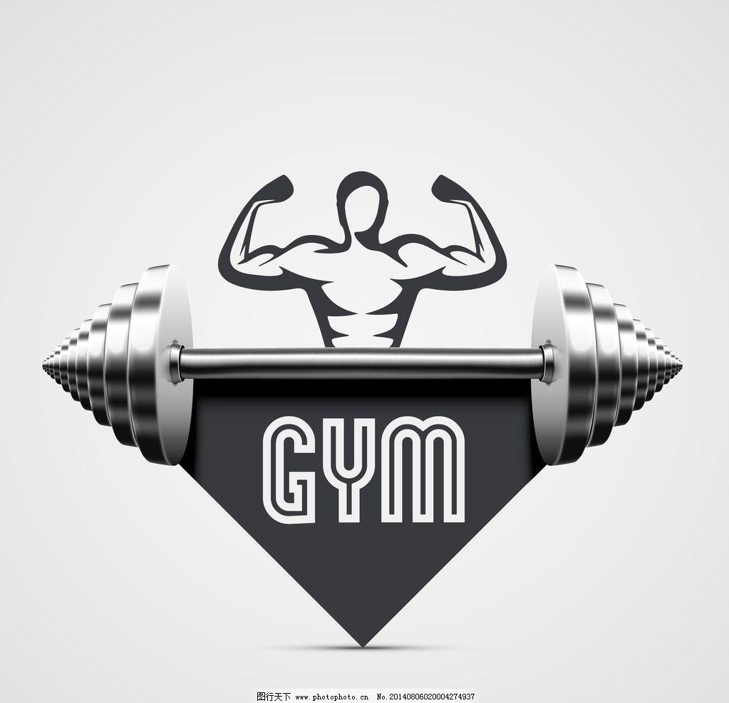 logo图标 房地产 标志商标 健身 强壮 猛男 哑铃 创意设计图片