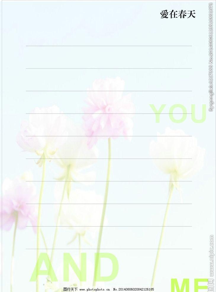 美丽信纸 简洁信纸 书信 大方信纸 其他素材图片