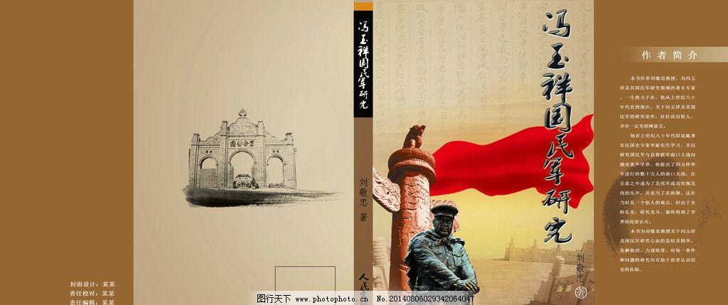 冯玉祥封面设计
