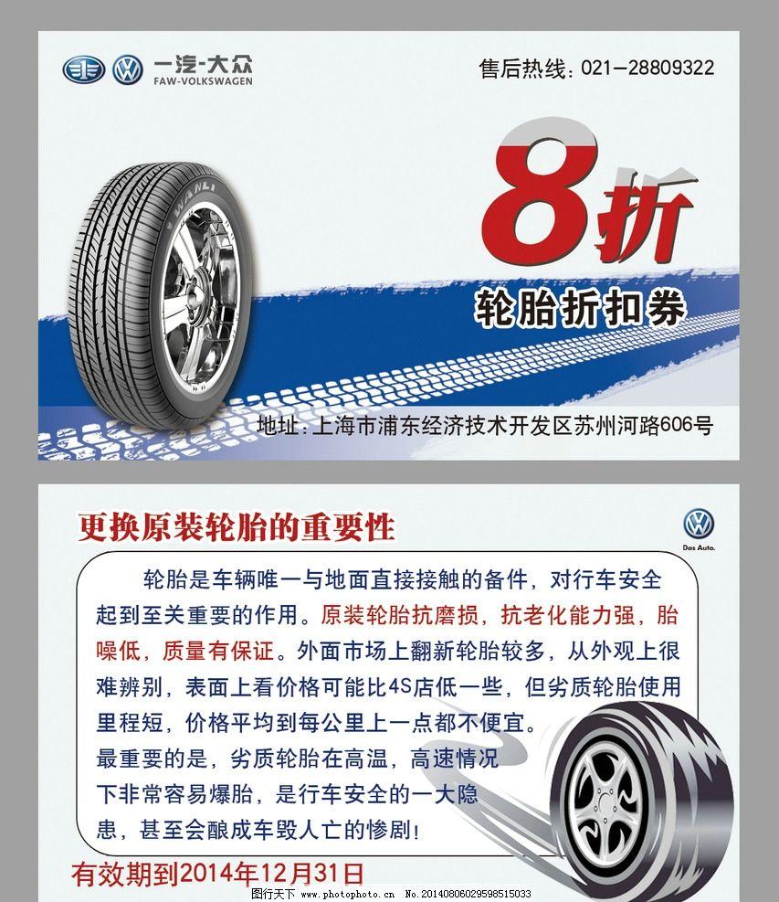 轮胎折扣券 轮胎券 折扣券 大众汽车 轮胎 8折优惠券 券模板 券设计
