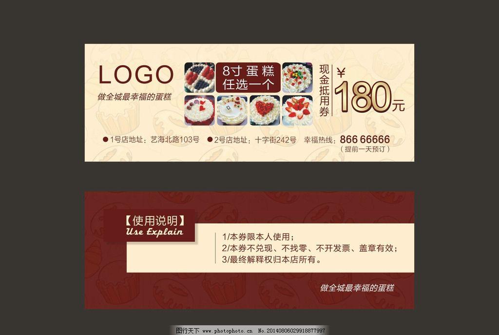 抵用券 蛋糕店 现金 不找零 不开发票 名片卡片 广告设计 设计 cdr