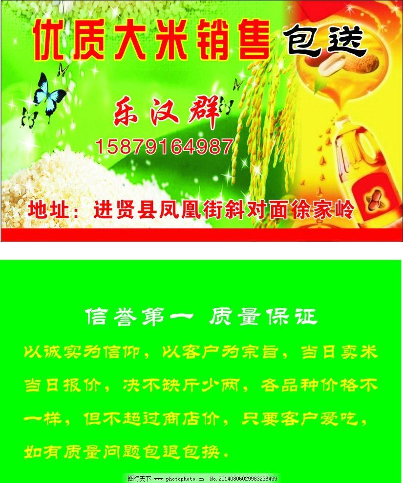 大米销售名片 粮油名片 大米销售 粮油店 粮油销售 名片卡片 广告设计