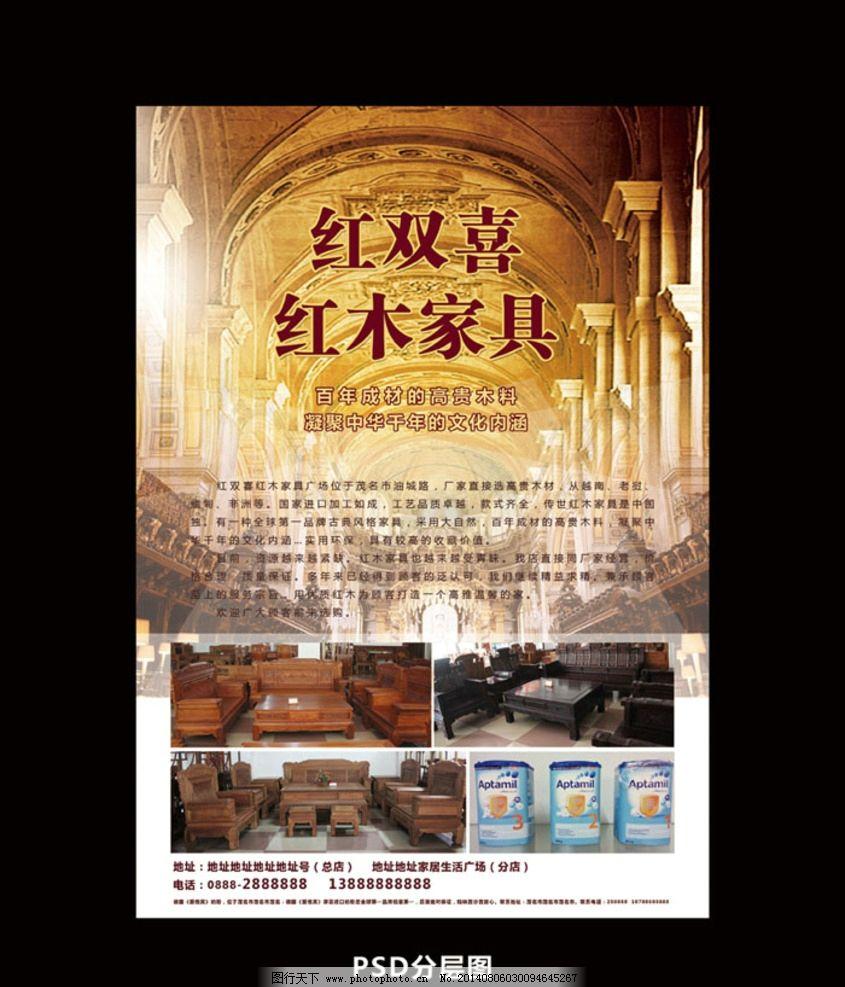 红木家具彩页 欧式 中式 富丽古建筑 家居 红木家私 海报设计 广告