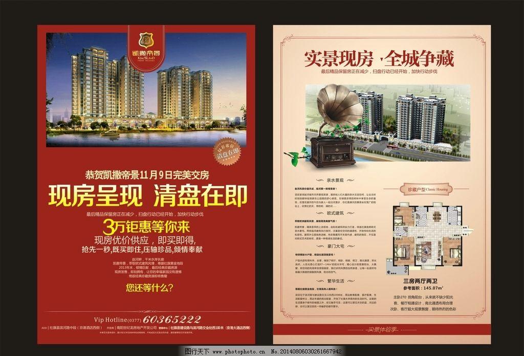 房地产单页 清盘 现房 欧式风格地产 广告设计