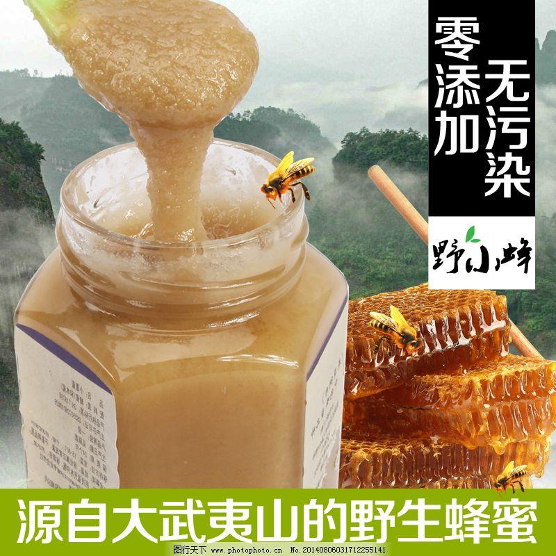 蜂蜜免费下载 蜂蜜 绿色 绿色 蜂蜜 无污染 淘宝素材 淘宝直通车|商品图片