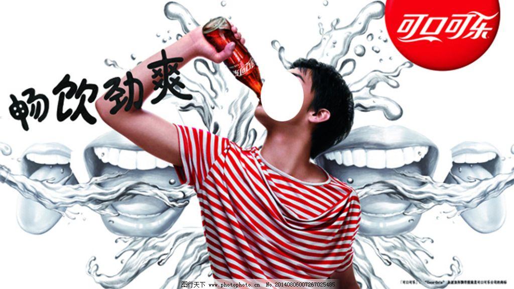 可口可乐 人 帅哥 可口可乐 饮可乐 畅饮劲爽 水 人 帅哥 海报 宣传