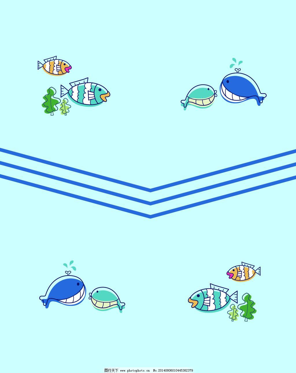 自由自在 鱼 海草图片