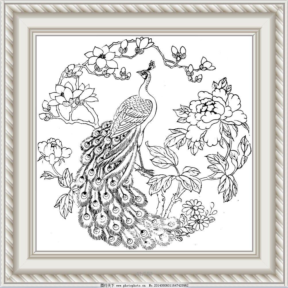 画框 孔雀 美术 牡丹 线描 孔雀 牡丹 玉兰 白描孔雀牡丹玉兰 线描