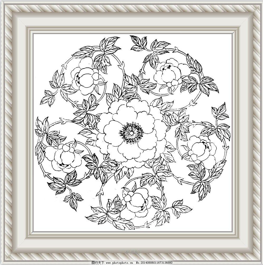 美术 牡丹 白描牡丹 白描 线描 工笔 美术 黑白稿 刺绣 刺绣图案 画框