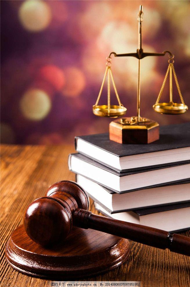 法庭 法典 法律 宪法 法律图书 审判锤 锤子 天平 法槌 生活素材图片图片