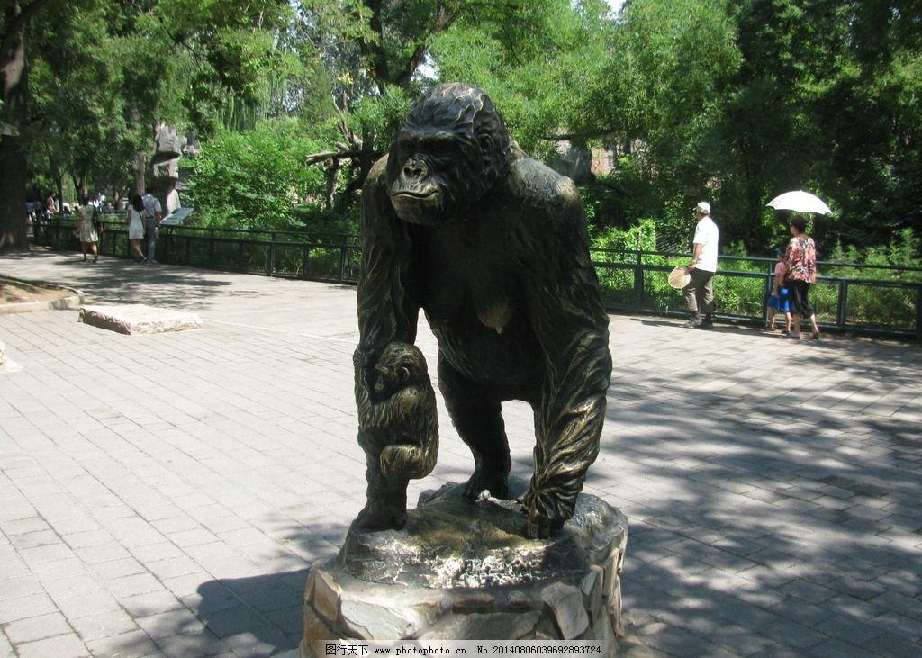 自然景观 美丽北京 景观园林 园林雕塑石雕 雕像 北京动物园 奇石雕塑