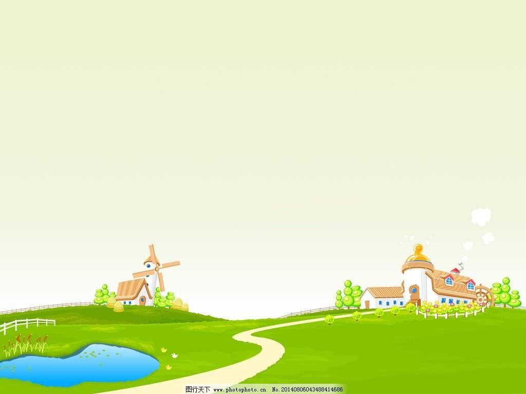 风车绿色风景背景ppt模板