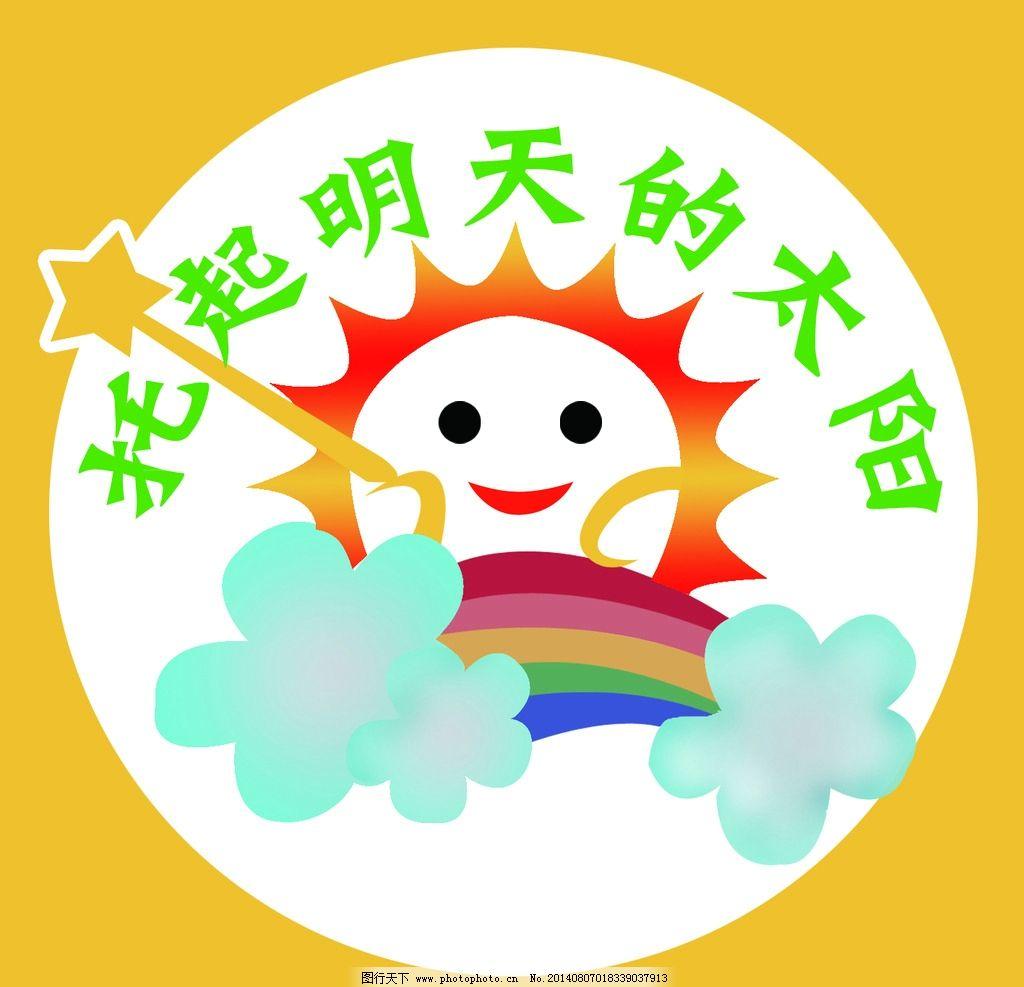 卡通太阳 太阳 卡通 动画 彩虹 魔法棒 动漫人物 动漫动画 设计 72dp