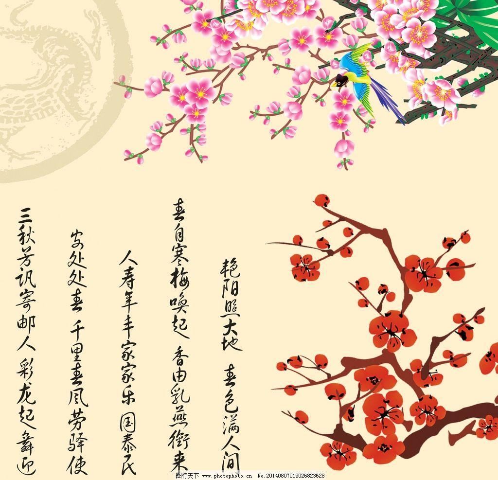 古诗梅花板书设计图片