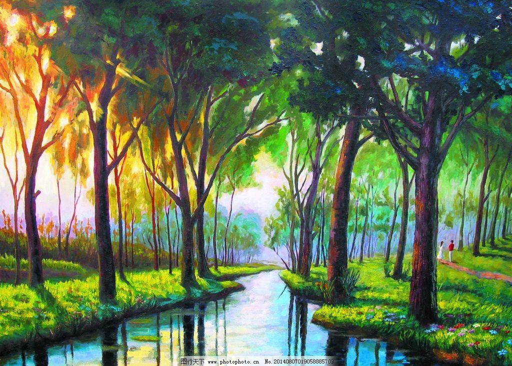 溪林斜阳 美术 水粉画 风景画 树林 树木 溪流 夕阳 草地 绘画书法
