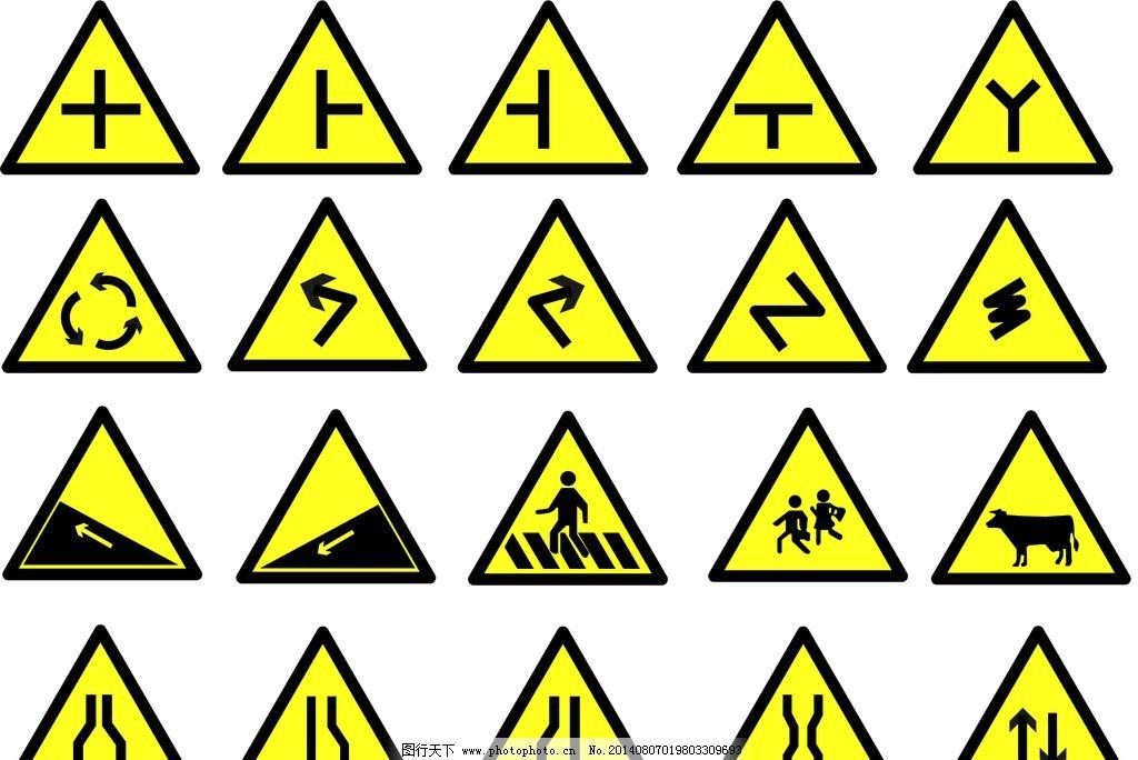 十字路口标志图解